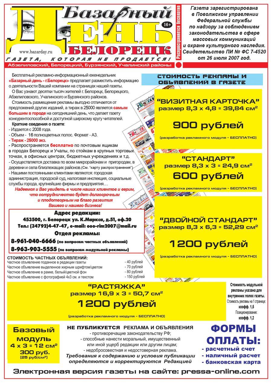 aa1799bf15a3 Газета Базарный день - Белорецк
