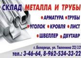 Склад металла и трубы