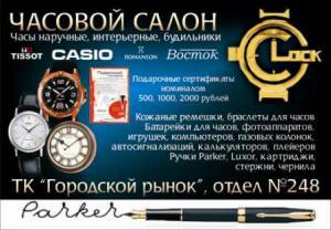 Часовой салон