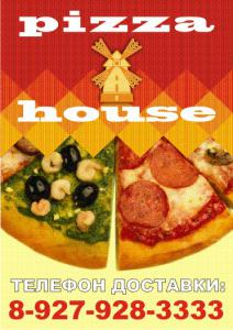 пиццерия PIZZA HOUSE
