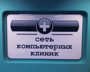 Компьютерная клиника